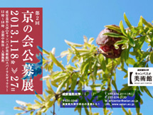 schedule_201301_kyonokai_thumb