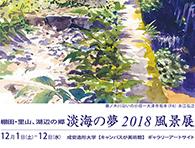 淡海の夢2018風景展DM(最終)
