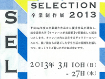 schedule_201303_selection_thumb