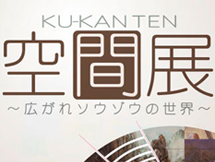 ku-kan_thumb