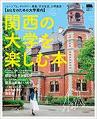kansai_daigaku_H1
