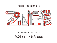 ZINE展02