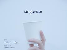 single-use_web_eyecatch