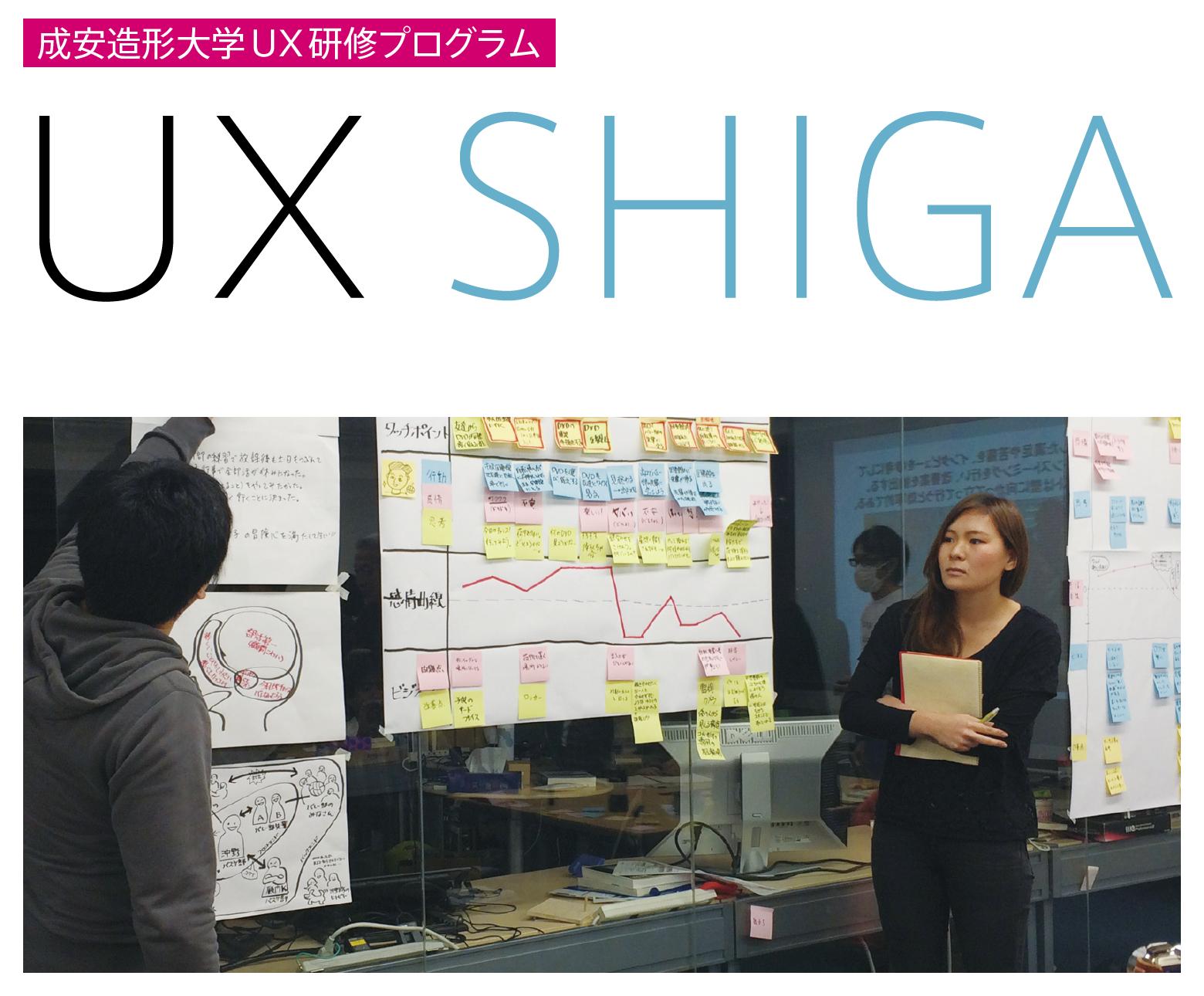 UX-SHIGA_L