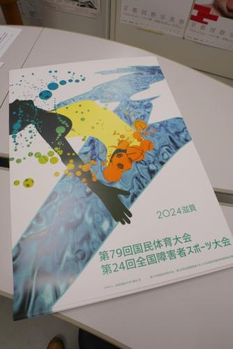 採用された澤谷亮(イラストレーション領域2年)のポスター