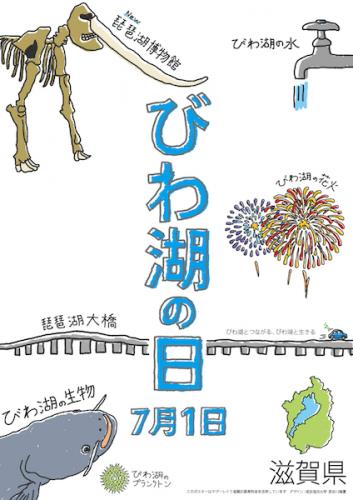 採用されたポスター