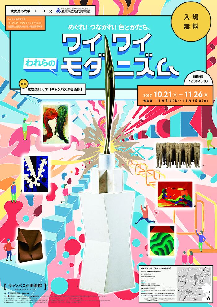 170830-13-モダニズムB2ポスター OL