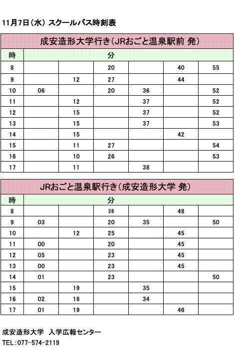 2018_1107バス時刻表