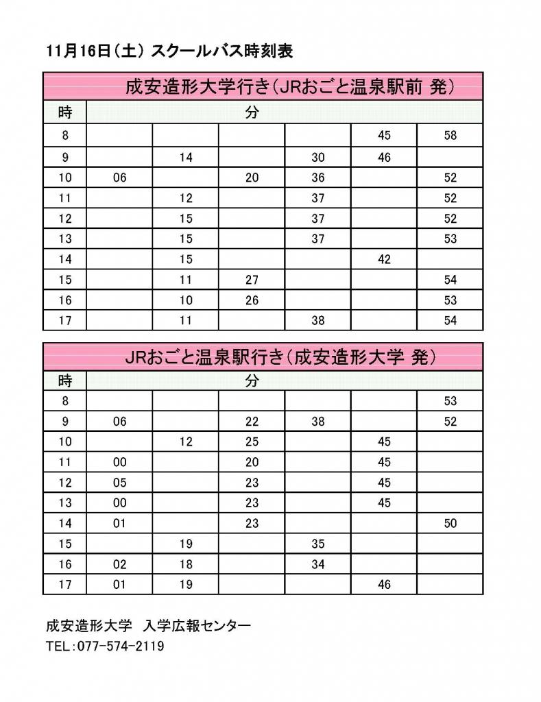 2019_1116バス時刻表