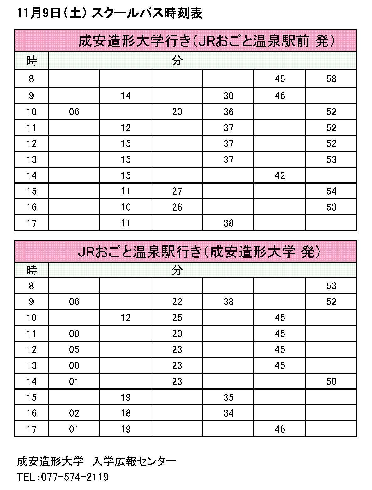 2019_1109バス時刻表