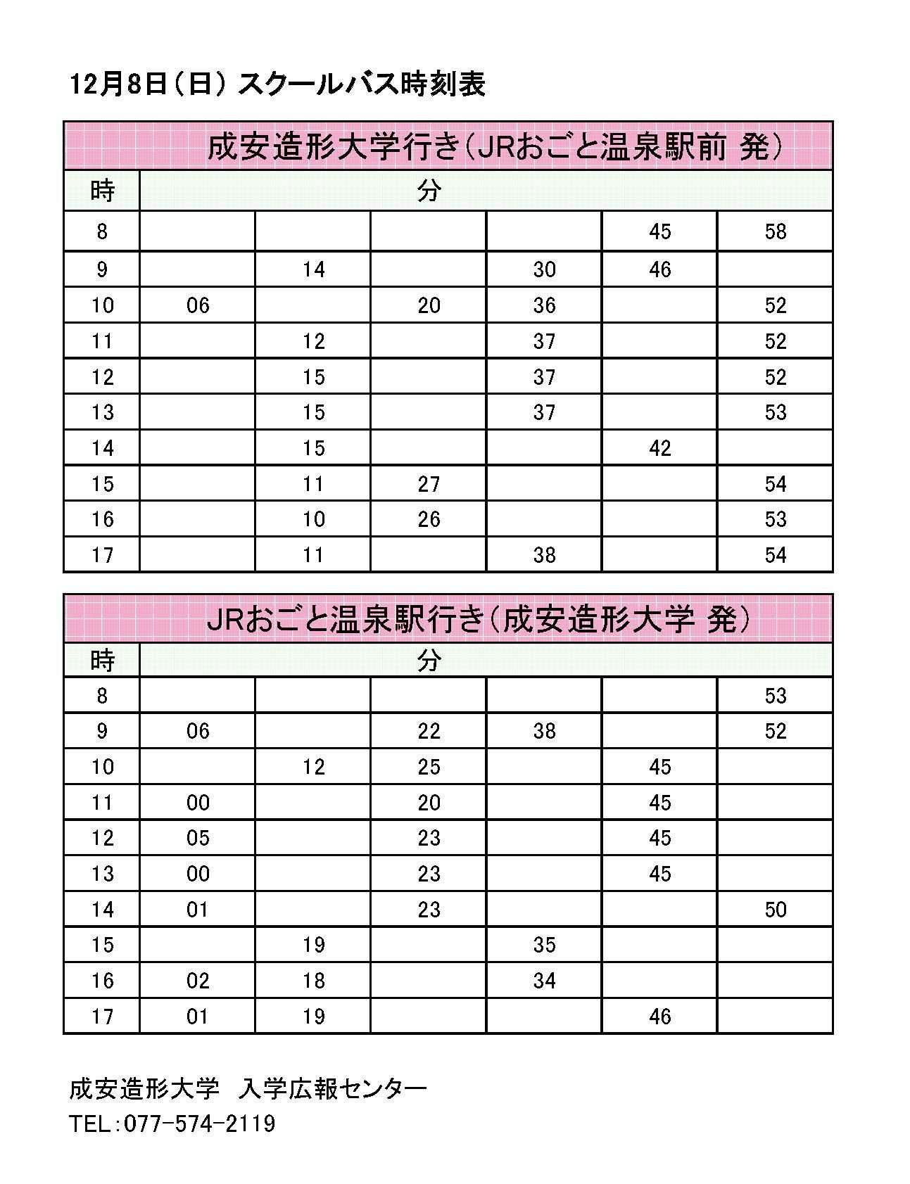 2019_1208バス時刻表