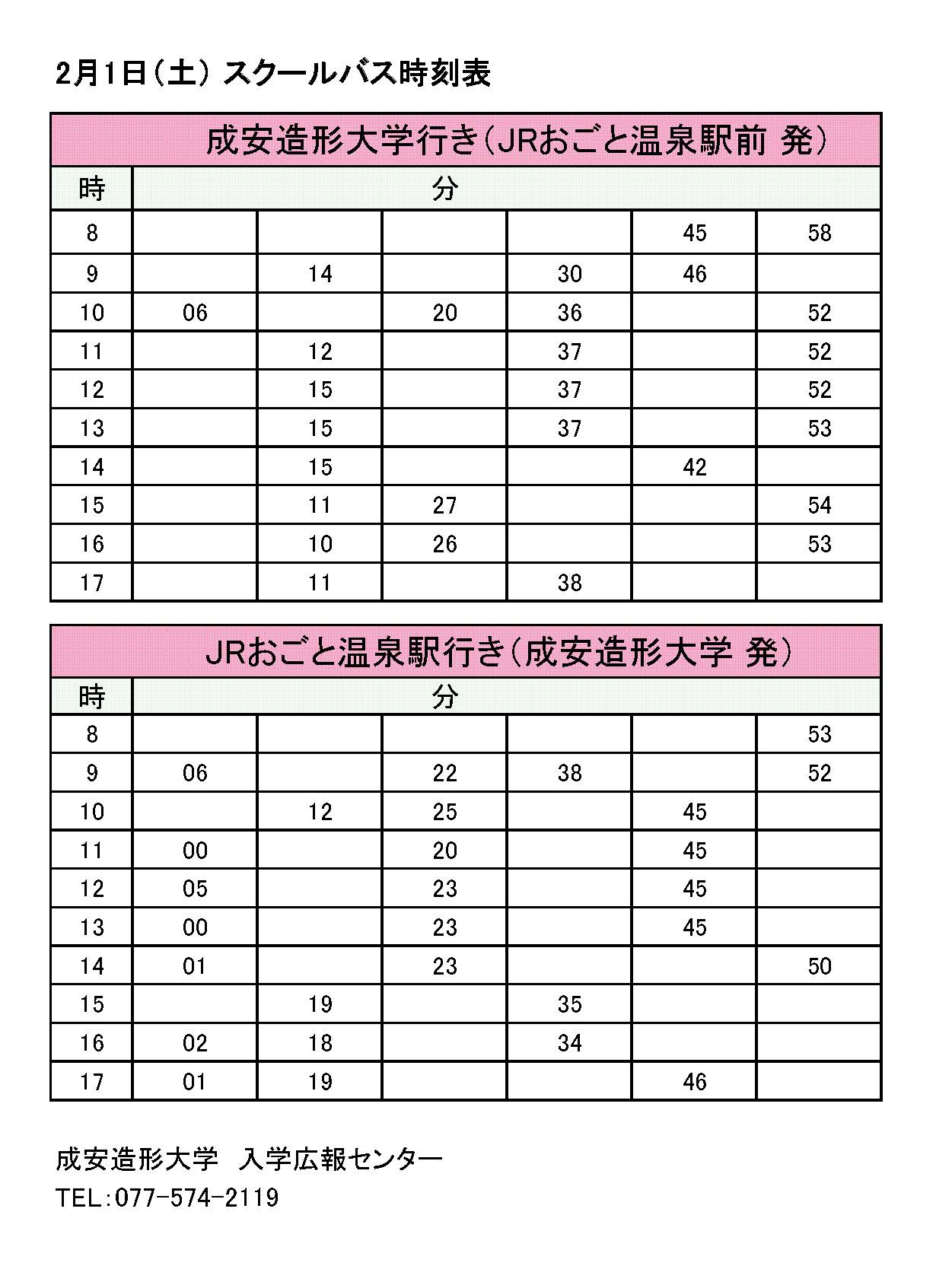 2020_0201バス時刻表