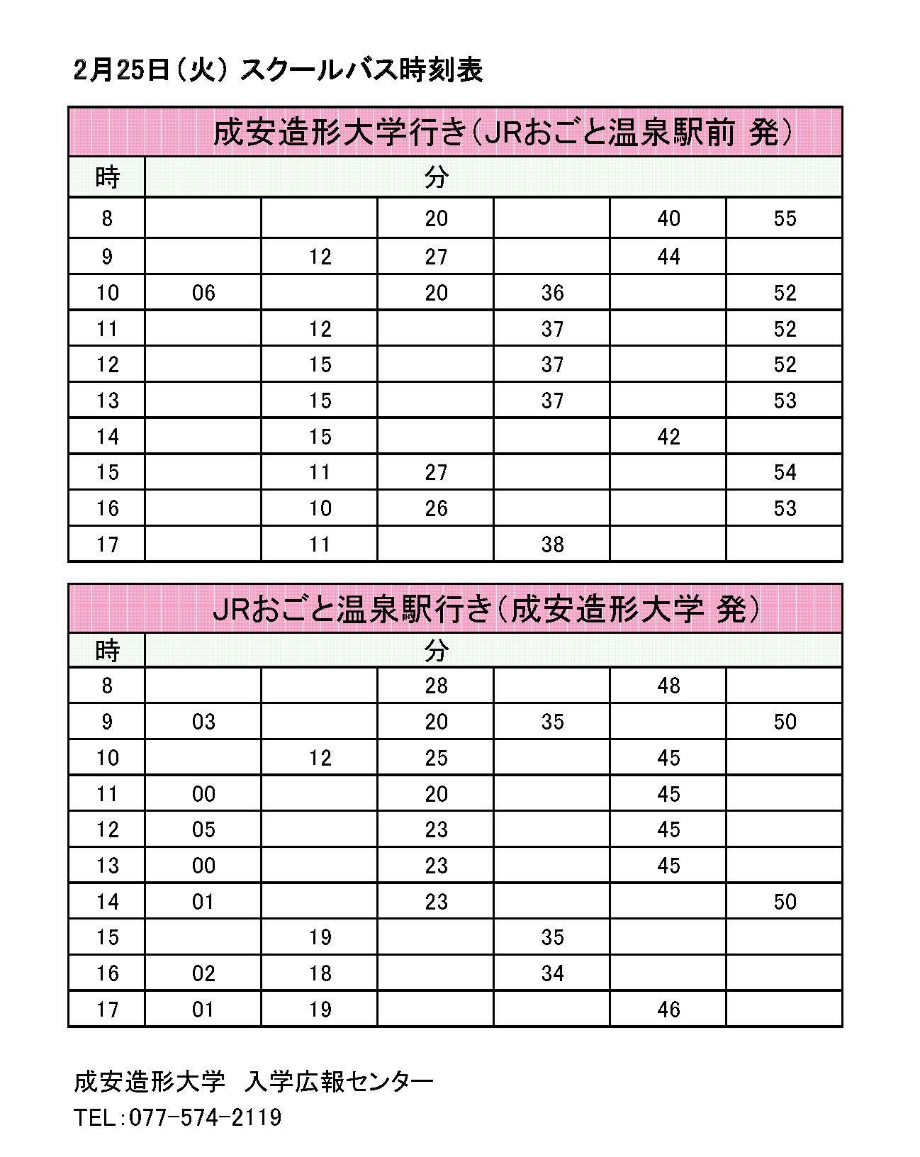 2020_0225バス時刻表